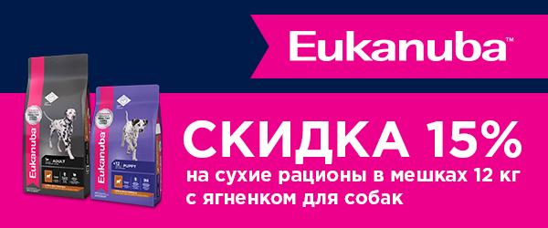 -15% на Eukanuba с ягненком!