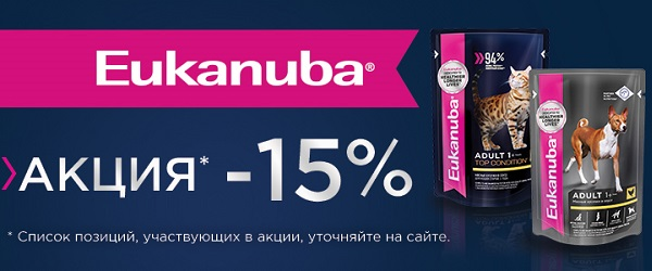 -15% на влажный корм Eukanuba!