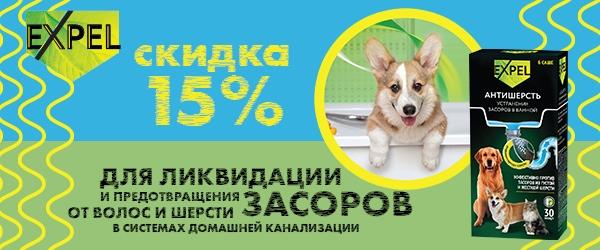 -15% на cредство для устранения засоров Expel!