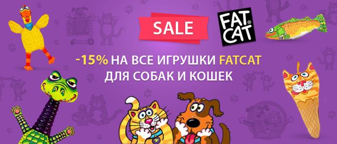 Распродажа игрушек для собак и кошек Fat Cat