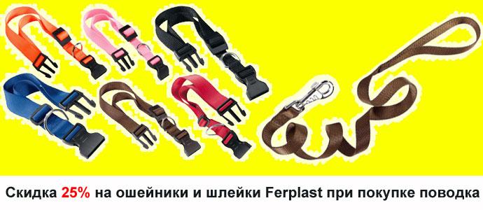 Скидка на ошейник или шлейку при покупке поводка Ferplast!