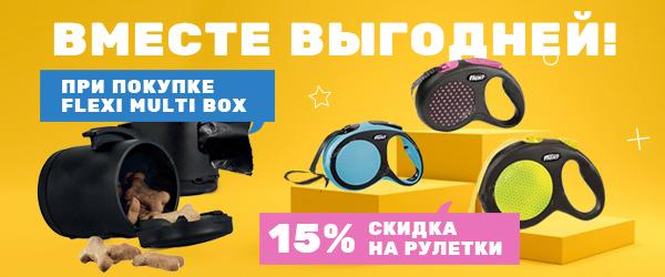 Скидка 15% на рулетки Flexi при покупке Multi Box!