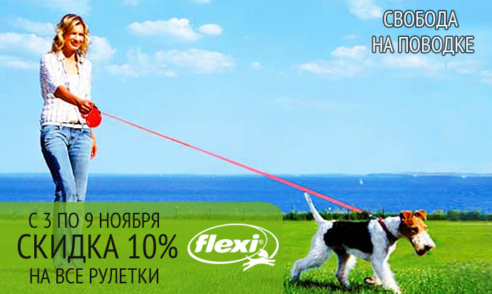 Распродажа поводков-рулеток Flexi