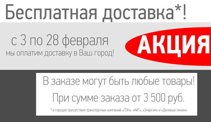Бесплатная доставка при заказе от 3 500 руб.