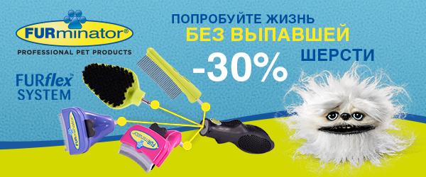 Скидка 30% на Furminator FurFlex System!