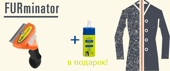При покупке Furminator шампунь от колтунов в подарок