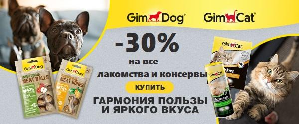 Скидка 30% на бренд GimPet!