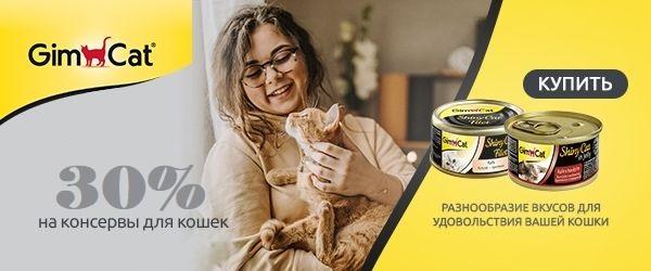 Скидка 30% на консервы для кошек Gimcat!