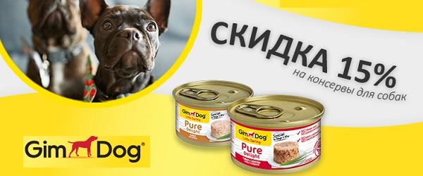 -15% на консервы для собак GimDog!