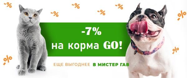 -7% на корма для собак и кошек GO!