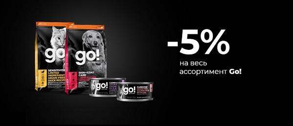 Скидка 5% на бренд GO!