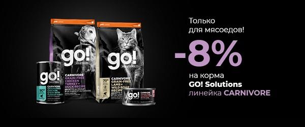 Скидка 8% на GO! Carnivore