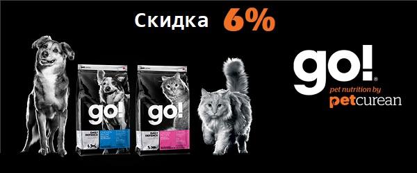 Скидка 6% на корм GO!