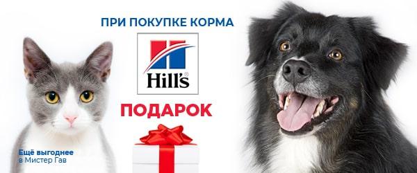 При покупке Hill's для щенков - пеленка в подарок!