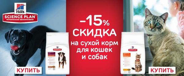 Корма для собак и кошек Hill's со скидкой 15%!