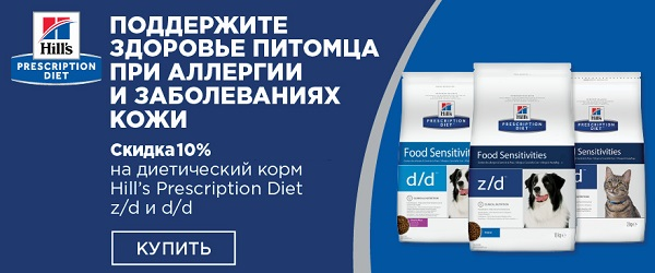 Скидка 10% на ветеринарную диету z/d, d/d Hill's!