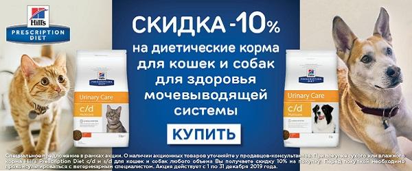 -10% на диетические корма для кошек и собак