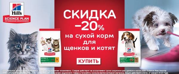 -20% на корма для щенков и котят Hill's!