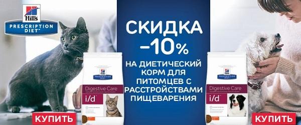 -10% на корма Hill's Digestive Care!