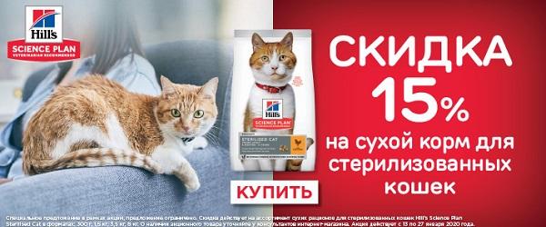 Скидка 15% на корм Hill's для стерилизованных кошек