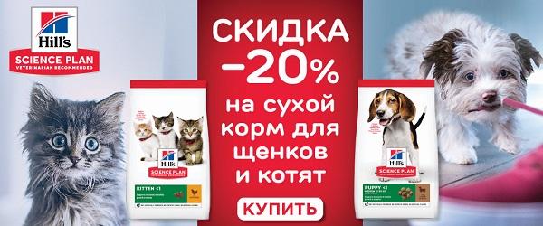 Скидка 20% на корма Hill's для щенков и котят