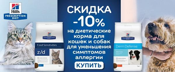 Скидка 10% на ветеринарную диету z/d Hill's!