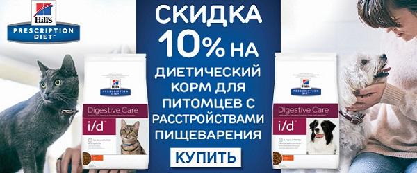 -10% на Hill's Digestive Care для собак и кошек