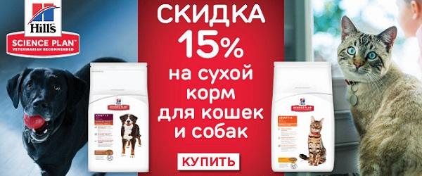 Скидка 15% на Hill's для собак и кошек!