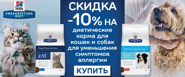 -10% на корма Hill's для уменьшения симптомов аллергии