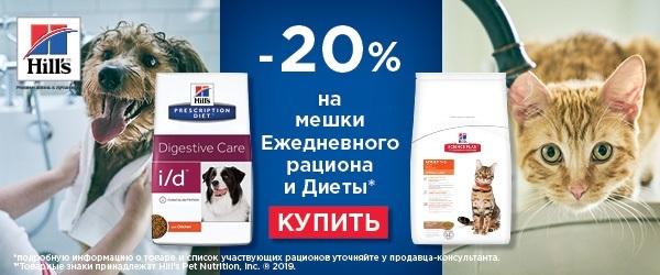 -20% на корма Hill's для собак и кошек