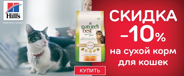 Hill's Nature's Best со скидкой 10%!