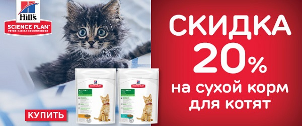 -20% на корм Hill's для щенков и котят
