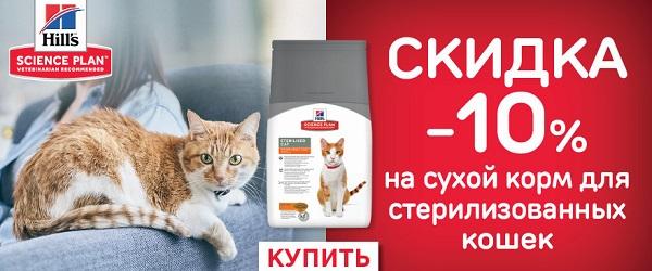 -10% на корм для стерилизованных кошек Hill's