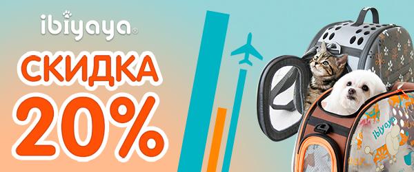 -20% на переноски Ibiyaya!