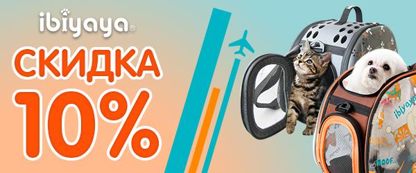 Скидка 10% на все переноски Ibiyaya!