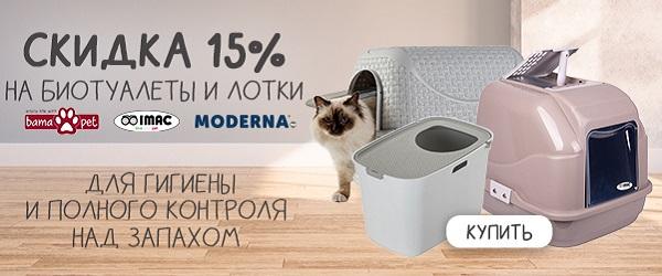 Скидка 15% на био-туалеты Imac, Bama Pet, Moderna!