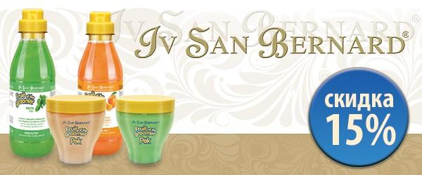 -15% на Iv San Bernard Фрукты от грумера!