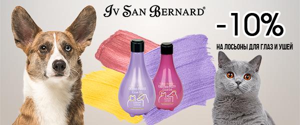 Скидка 10% на лосьон для глаз и ушей Iv San Bernard!
