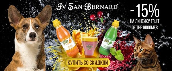 Скидка 15% на Iv San Bernard Fruit of the Groomer