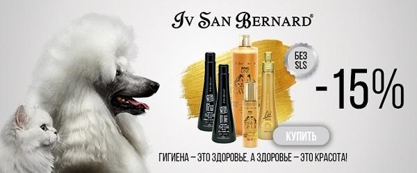 Скидка 15% на косметику Iv San Bernard - серии Green Caviar и Black Passion!