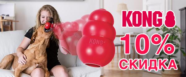 -10% на американские игрушки Kong!