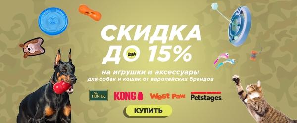 Скидка 15% на любимые игрушки Petstages, Zogoflex, Kong и амуницию Hunter!