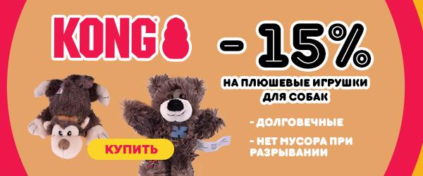 Скидка 15% на плюшевые игрушки Kong!