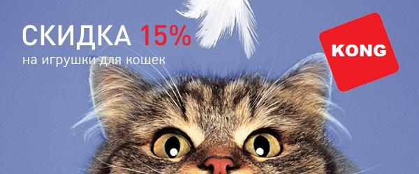 -15% на все игрушки Kong для кошек!