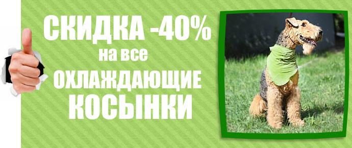 Распродажа охлаждающих косынок для собак