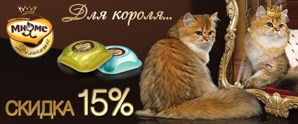 Скидка 15% на консервы Мнямс Деликатес!
