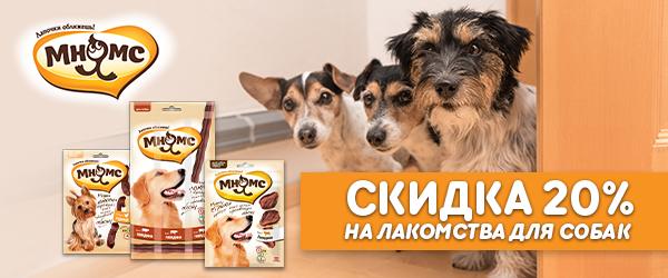 Скидка 20% на лакомства Мнямс для собак