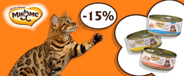 Скидка 15% на консервы Мнямс для собак и кошек!