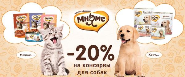 Скидка 20% на консервы Мнямс для собак!