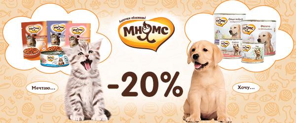 Скидка 20% на бренд Мнямс!